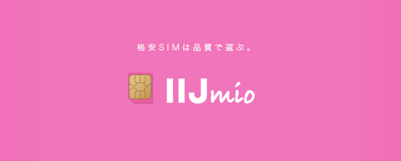 IIJmioの格安sim