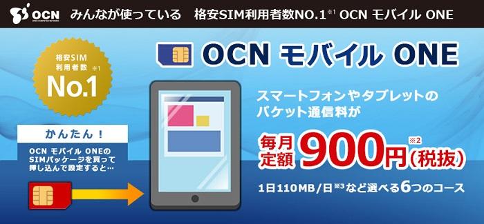 OCNモバイルONEの格安sim