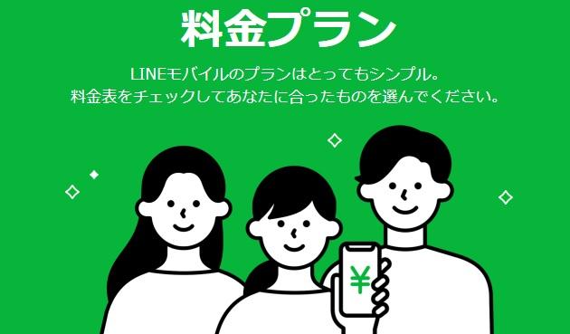 lineモバイルの料金