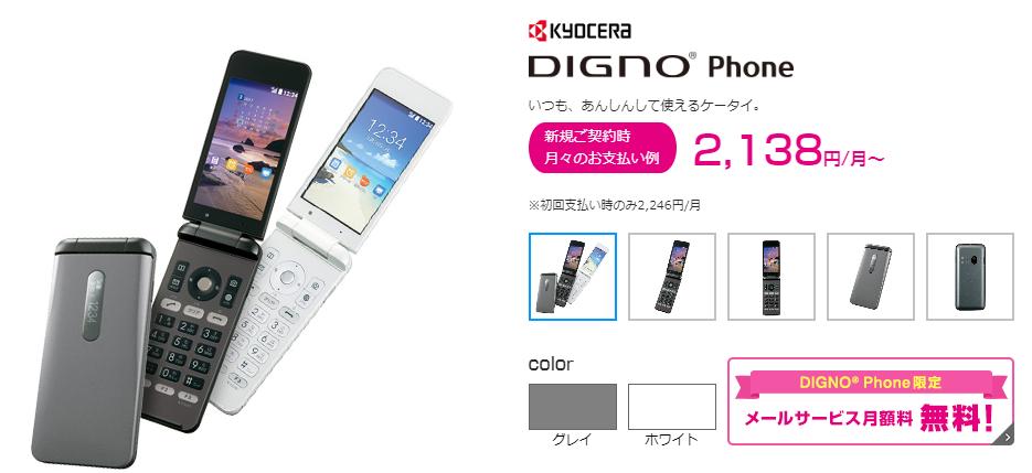 UQモバイル DIGNO Phone