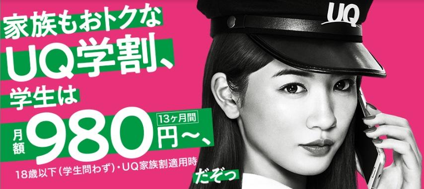 UQモバイル 評判 料金