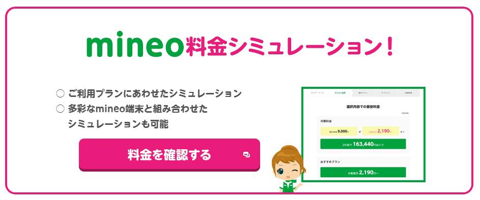 mineo 料金シミュレーション