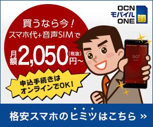 OCNモバイル