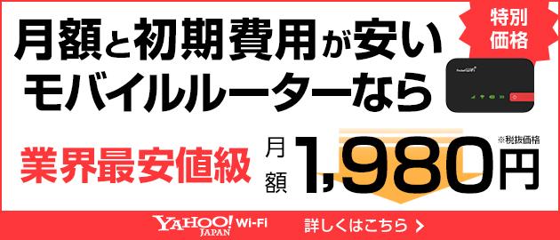 YAHOO! Wi-Fiまとめ