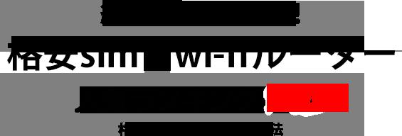 【格安sim&wi-fiルータ人気ランキング2018】格安simの最も安い利用法