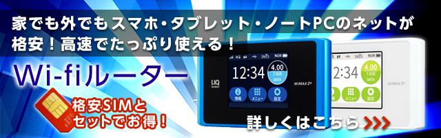 格安simと高速Wi-fiセットでお得!