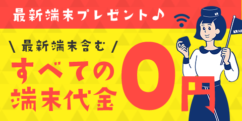 NEXT mobileの料金や評判まとめ