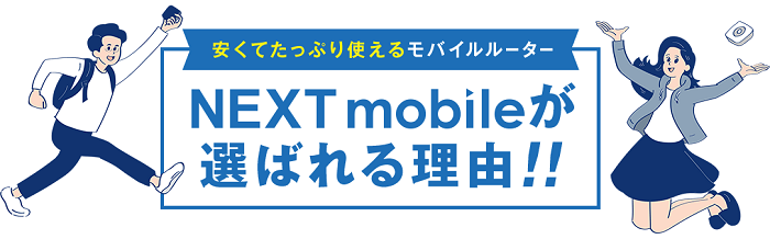 NEXT mobile ポケットwifi