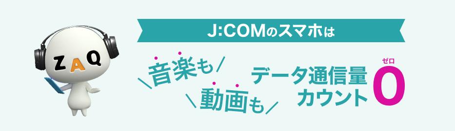 J:COM 専用アプリ