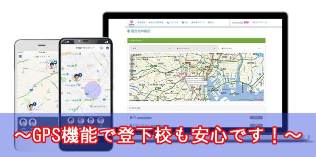 GPS見守り機能