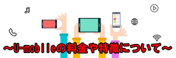 U-mobileの料金や特徴