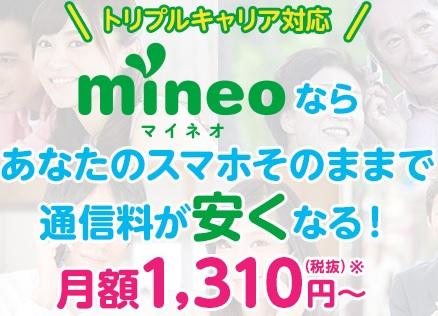 mineoの特徴