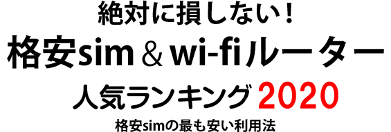 【2020最新】おすすめ格安simランキング!乗り換えやiphone設定マニュアル