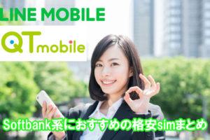 Softbank系におすすめの格安simまとめ