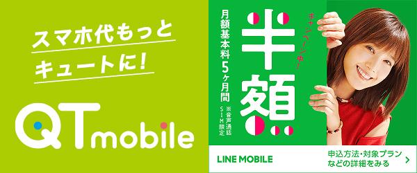 Softbank系おすすめ格安sim