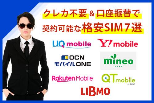 口座振替で契約可能な格安SIMスマホ