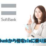 softbank乗り換え