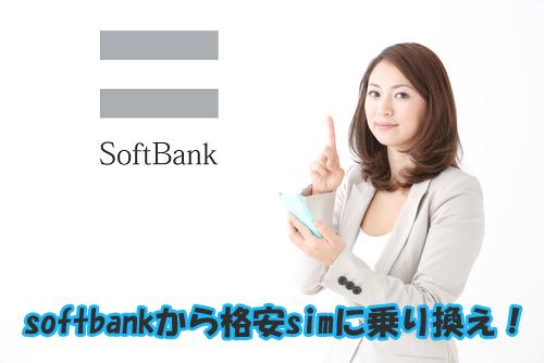 Softbankから格安simに乗り換え
